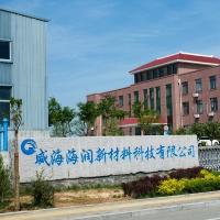 威海海润新材料科技有限公司