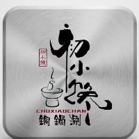 初小馋铜锅涮